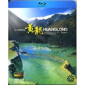 Blu-ray 世界自然文化遺產-黃龍BD