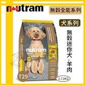 *WANG*紐頓《無穀全能系列-迷你犬 羊肉配方T29》2.72kg//補貨中