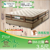 客約商品 床大師名床 天絲棉3段式獨立筒床墊  3.5尺單人 (BM-比薩)