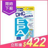 DHC 精製魚油EPA(30日份)【小三美日】原價$468