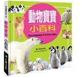 兒童百科:動物寶寶小百科(典藏版)(D0413438)