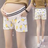 孕婦短褲 孕婦褲子孕婦短褲女夏季款新款時尚外穿安全打底褲春秋薄夏裝  提拉米蘇