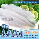 越南A級 巴沙魚片(1kg±5%/包) (淨重600g)多利魚 魴魚排 鮮嫩 無刺 無腥 油炸 蒸煮 快速出貨
