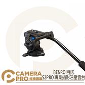 ◎相機專家◎ BENRO 百諾 S2PRO 專業攝影油壓雲台 鎂鋁合金 錄影 S2 保固2年 勝興公司貨