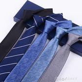 領帶男韓版 正裝 商務英倫休閒窄版細銀色男士領帶學生 溫暖享家