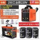 電焊機 新能量250 315 220v 380v兩用全自動家用小型全銅雙電壓電焊機 MKS中秋節