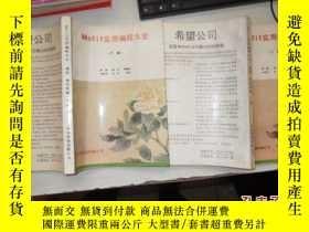 二手書博民逛書店罕見motif實用編程大全(上下冊)13681 龔雨,曾田 北京