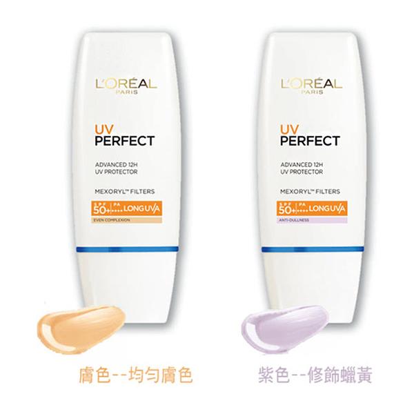 【LOREAL Paris 巴黎萊雅】完美UV 全效防護隔離乳液SPF50+ PA++++(30ml)  效期2021.01【淨妍美肌】