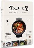 飯人食堂:挑好米、一鍋燒,中西日韓好食感飯料理