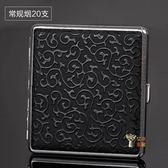 煙盒 雙槍煙盒 20支裝便攜超薄不銹鋼皮香菸盒子男個性創意細煙金屬煙夾 6色