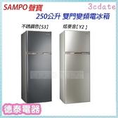 SAMPO聲寶250公升 雙門變頻電冰箱 SR-A25D / SR-A25D(S3/Y2)【德泰電器】