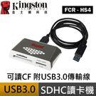 【免運費+贈SD記憶卡收納盒】Kingston 金士頓 FCR-HS4 USB3.0 高速讀卡機x1P【附贈3英尺USB3.0 線 】