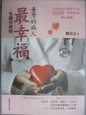 【書寶二手書T9/保健_ZEI】臺灣的病人最幸福:有圖有真相_劉育志