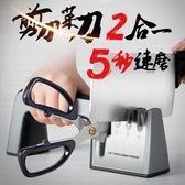 磨刀神器家用快速手動菜刀剪刀開刃器