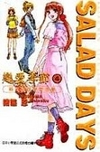 二手書博民逛書店 《戀愛季節SALAD DAYS 4》 R2Y ISBN:9573487330│豬熊忍