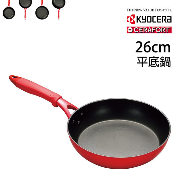 【KYOCERA】日本京瓷CERAFORT系列陶瓷平底鍋(紅柄)-26cm