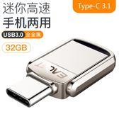 隨身碟 32g高速usb3.1電腦兩用OTG雙接口金屬32gu盤