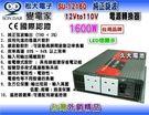 ✚久大電池❚ 變電家 SU-12160  純正弦波電源轉換器 12V轉110V  1600W