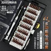 京選多功能螺絲刀套裝組合拆機小十字改錐批起子電腦手機維修工具 js1454『科炫3C』