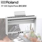 【非凡樂器】ROLAND FP-30X 全新上市88鍵電鋼琴 / 含原廠架椅踏 / 白色款 公司貨保固