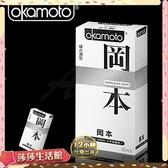 避孕套專賣店【莎莎精品】 Okamoto岡本 Skinless Skin 蝶薄型保險套(10入裝)