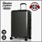 【買箱再送登機包】行李箱 美國探險家 American Explorer 輕量 A63 旅行箱 29吋