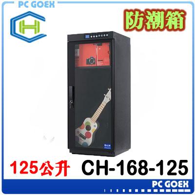 ☆軒揚pcgoex☆ 長暉電子 125公升 CH-168-125 電子防潮箱