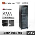 Dr.Storage 高強 256公升 ADL-300 C/P值最高 雙層大容量 防潮箱 3段微調