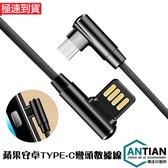 ANTIAN iPhone 充電線 MVP彎頭快充線 Micro 數據線 Type-c 傳輸線 蘋果充電線 安卓充電線