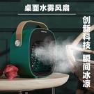 新款迷你水霧制冷風扇便攜式手提空調扇辦公室USB加濕桌面冷風機 快速出貨