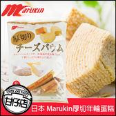 日本 Marukin 厚切年輪蛋糕225g 甘仔店3C配件