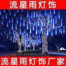 流星雨led燈七彩燈閃燈串燈滿天星戶外防水亮化掛樹上的裝飾樹燈 - 維科特