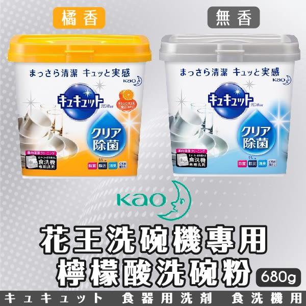日本【花王kao】洗碗機專用檸檬酸洗碗粉 清潔粉