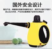 家用蒸汽清潔機高溫消毒高壓除螨廚房空調油污油煙清洗機igo  麥琪精品屋