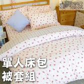 單人床包被套組三件組/100%精梳棉-粉玫瑰【大鐘印染、台灣製造】#寢居樂 #精梳純綿