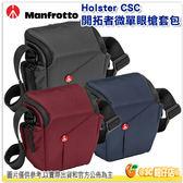 Manfrotto 曼富圖 Holster CSC 開拓者 微單 槍套包 正成公司貨 相機包 槍套包 MB NX-H-IGY MB NX-H-IBU