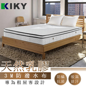 【KIKY】西雅圖乳膠防潑水獨立筒床墊-單人加大3.5尺