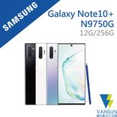 【贈原廠10000mAh行動電源+隨身燈】SAMSUNG Galaxy Note 10+ N9750 12G/256G 6.8吋 智慧型手機
