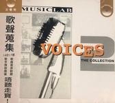 【停看聽音響唱片】【CD】歌聲蒐集2 VOICES THE COLLECTION II