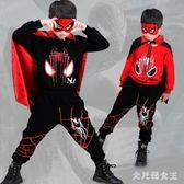 表演服裝 蜘蛛俠萬圣節兒童服裝男孩超人套裝小孩幼兒園化裝舞會 df4853【大尺碼女王】