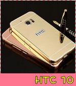 【萌萌噠】HTC 10 / M10 奢華電鍍鏡面保護殼 金邊框+鏡面背蓋 二合一推拉式 手機殼 手機套