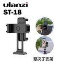 【EC數位】Ulanzi ST-18 雙夾子手機支架 提詞器 雙手機直播架 多接口設計 手機夾 直播 錄影 自拍