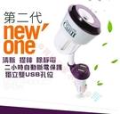 新款二代 USB 車用加濕器 水氧機 香氛機 汽車 造霧器 精油機 負離子 香薰機 擴香器 乾燥