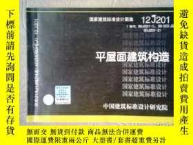 二手書博民逛書店國家建築標準設計圖集罕見12J201:平屋面建築構造Y16968