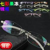 特價七彩糖果眼鏡框 男女款 超輕塑膠記憶鏡架 無框架近視眼鏡框