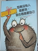 【書寶二手書T1/少年童書_DK2】如果沒有人喜歡我, 我也要喜歡自己_希多.凡荷納賀頓,  謝靜雯