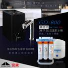 宮黛 GD-800 觸控式冰冷熱三溫飲水機 (時尚銀/消光黑/雪耀白) ●搭贈五道快拆RO機($9800)