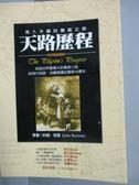 【書寶二手書T1/翻譯小說_HPU】天路歷程_約翰.班揚