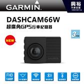 【GARMIN】Dash Cam 66WD超廣角GPS車記錄器*1440P/180度廣角/語音聲控/GPS測速提醒
