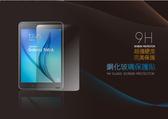 Sony Z3 tablet compact 8吋 平板專用 9H硬度 鋼化玻璃貼 抗刮 防撞 螢幕貼